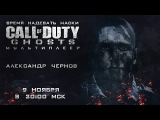 Лучшие моменты стрима по Call of Duty: Ghosts