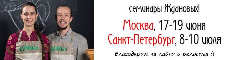 ПРАКТИЧЕСКИЕ СЕМИНАРЫ Гаврила и Татьяны Ждановых в МОСКВЕ и САНКТ-ПЕТЕРБУРГЕ