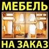 Шкафы купе, мебель в Сургуте