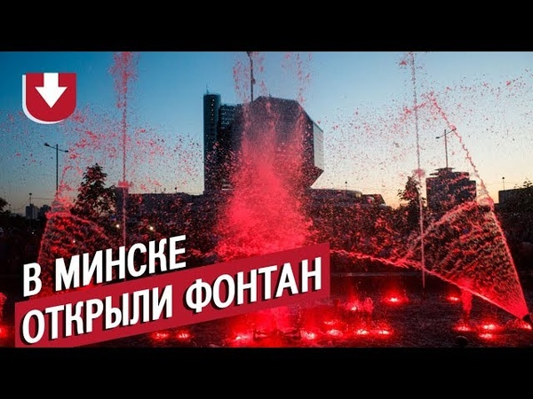 В Минске торжественно открыли фонтан от Dana Holdings
