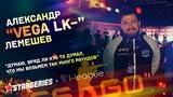 Vega Lk- Интервью после проигрыша NRG SLTV i-League S6