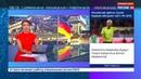 Новости на Россия 24 • Антироссийские санкции: в Германии посчитали потери