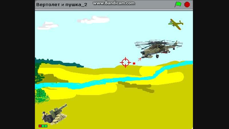 ВИДЕО Пушка и вертолёт