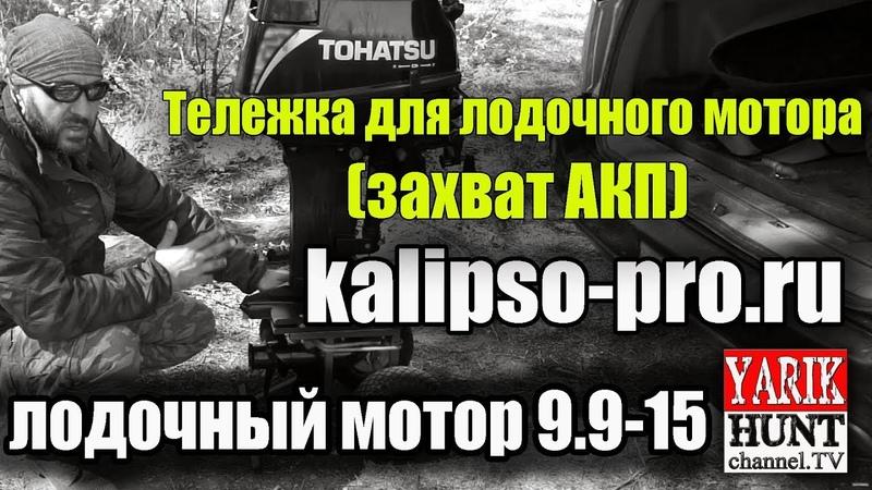 Тележка для лодочного мотора (захват АКП) kalipso-pro.ru