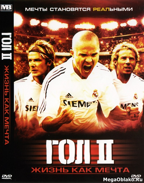 Гол 2: Жизнь как мечта / Goal II: Living the Dream (2007/DVDRip) + AVC