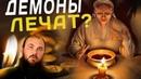 Что даёт лечение от демонов? Священник Максим Каскун