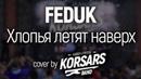 Feduk - Хлопья летят наверх (Cover by KORSARS band)