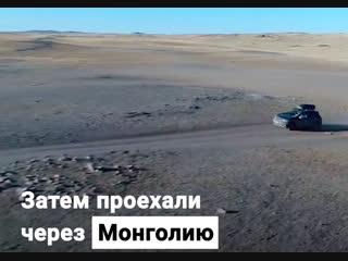 Отчаянные ребята отправились в путешествие из Москвы в Таиланд на машине!