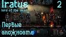 Игра Iratus Lord of the Dead обзор прохождение Начинаем продвигаться к выходу в локации шахты 2