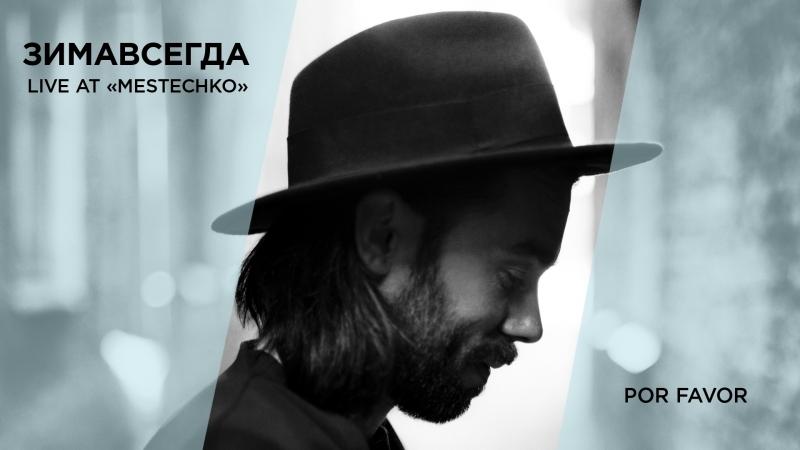 Зимавсегда - Por Favor (Live at