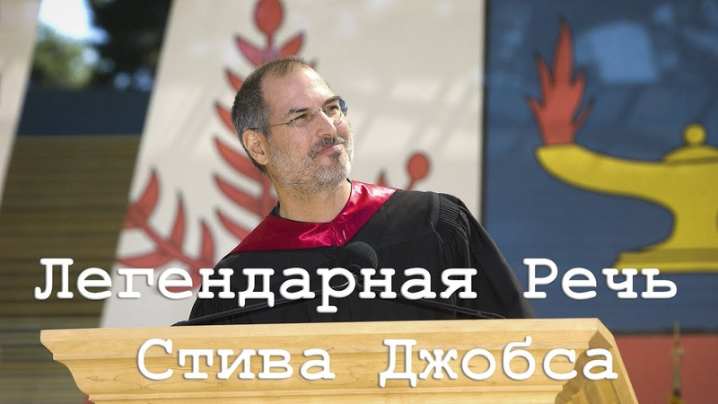 Речь Стива Джобса перед выпускниками Стэнфордского университета 2005 год