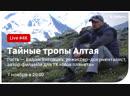 Тайные тропы Алтая || Туту.ру Live #46