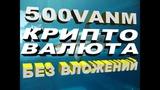 500 VANM БЕЗ ВЛОЖЕНИЙ !!! #AIRDROP #BOUNTY #ICO #КРИПТОВАЛЮТА