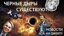 Доказательство существования черных дыр. Главное на QWERTY