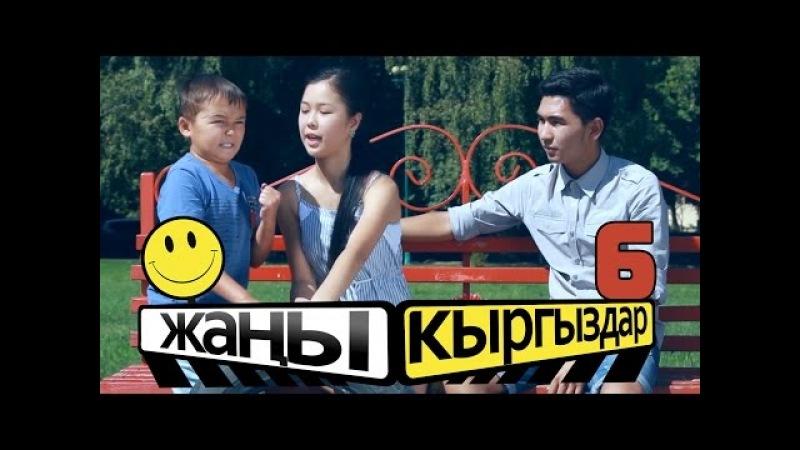 ЖАНЫ КЫРГЫЗДАР 6 / ТОЛУГУ МЕНЕН / КАНАЛГА ЖАЗЫЛГЫЛА