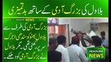 Bilawal Bhutto Misbehaving with old Man PPP Zardari