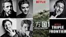 Тройная граница Triple Frontier 2019 Netflix Русский Free Cinema 2