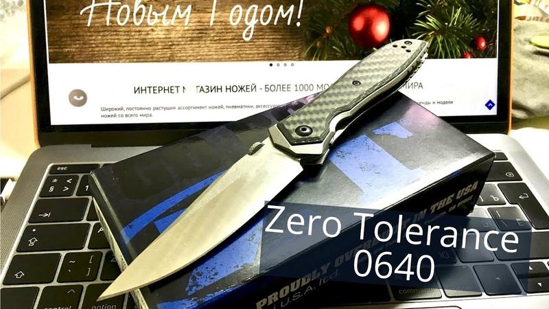 Нож складной Zero Tolerance ZT0640 Emerson