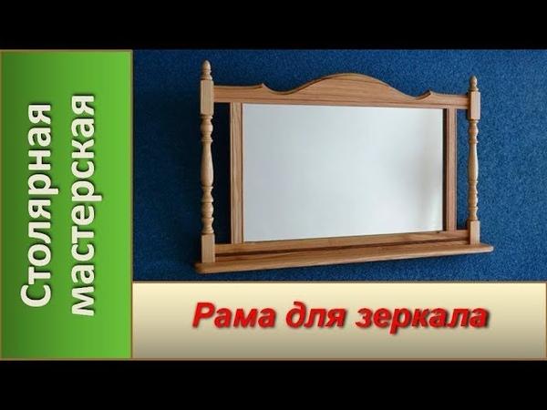 Рама для зеркала. Зеркало в раме из дерева. Золотой прямоугольник Wooden Mirror Frame