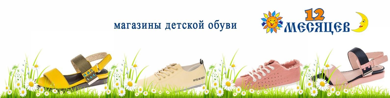 fe96eb26d Магазины детской обуви