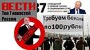 Вести БЕЗ Киселева ТОП 7 дурацких вопросов Путину на Прямой линии 2018