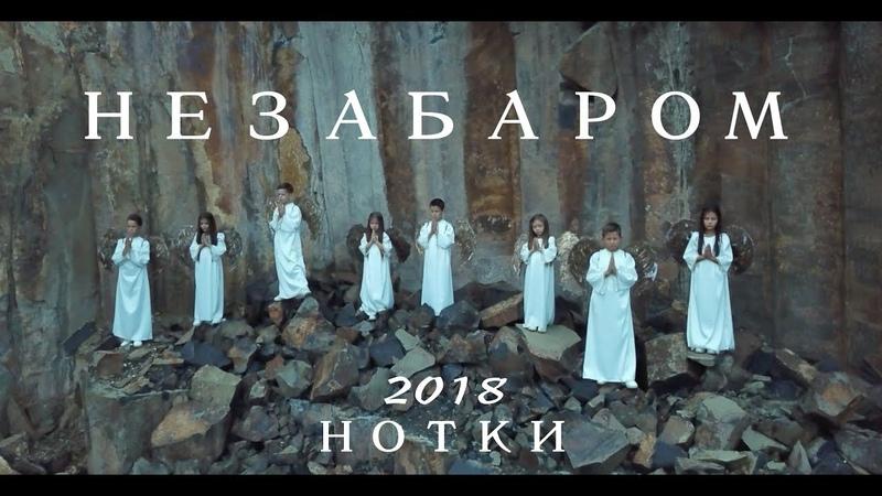 НОТКИ Незабаром 2018 (слова та муз.Ліза Кравчук)