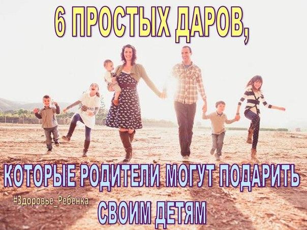 6 ПРОСТЫХ ДАРОВ, КОТОРЫЕ РОДИТЕЛИ МОГУТ ПОДАРИТЬ СВОИМ