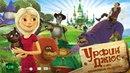 Урфин Джюс и его деревянные солдаты HD приключения семейный 2017
