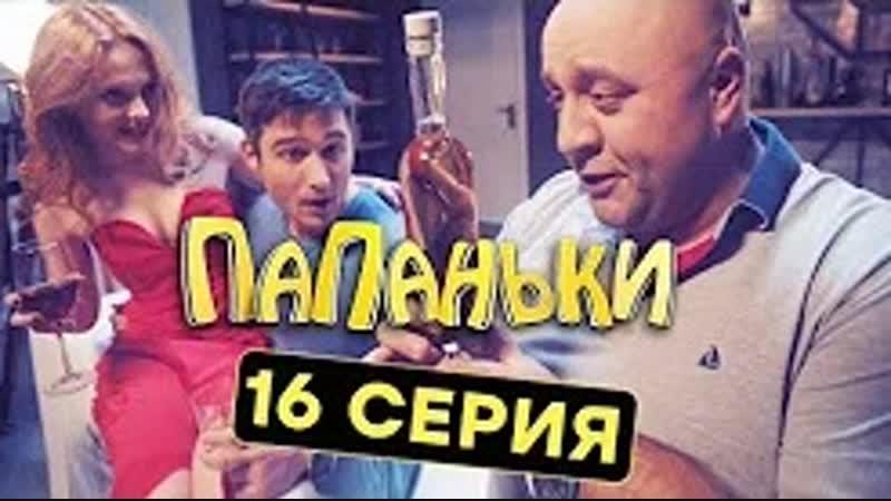 Папаньки 16 серия (2018) HD 720
