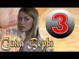 Сила Веры 3 серия (18.05.2013) Мелодрама сериал