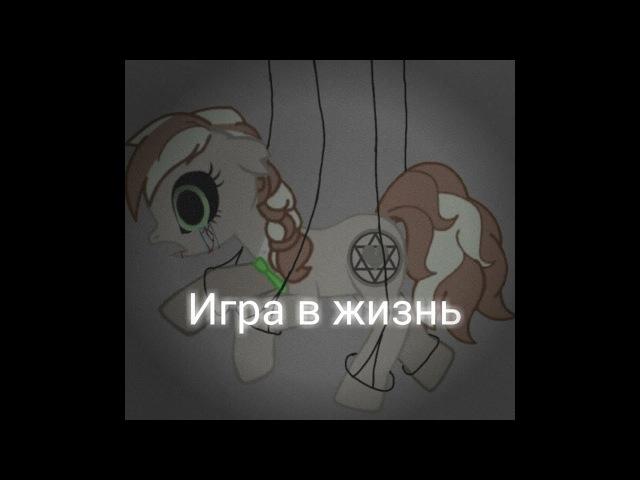 (Пони клип)Игра в жизнь(С командой)[Креатор] Chokie Merron