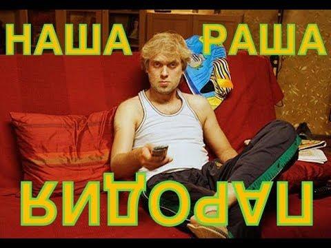 Наша Раша лучшее Беляков и Светлаков у телевизора – Таганрог наша russia ПАРОДИЯ
