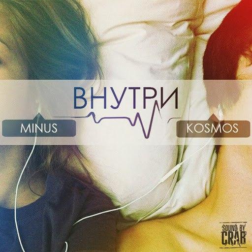 Minus альбом Внутри(feat. KOSMOS)
