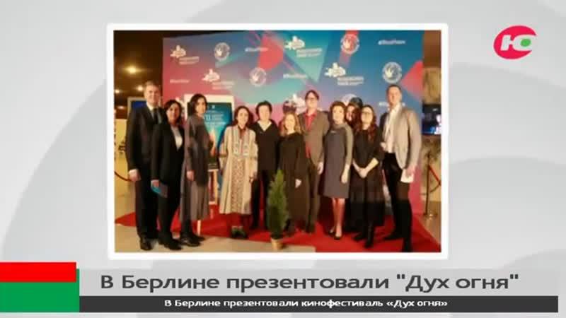 В Берлине приглашали на кинофестиваль Дух огня национальными песнями ханты и манси