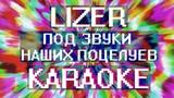 LIZER - Под Звуки Наших Поцелуев (Караоке)