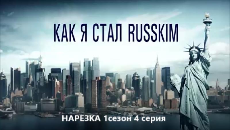 Нарезка сериал Как я стал русским 2015