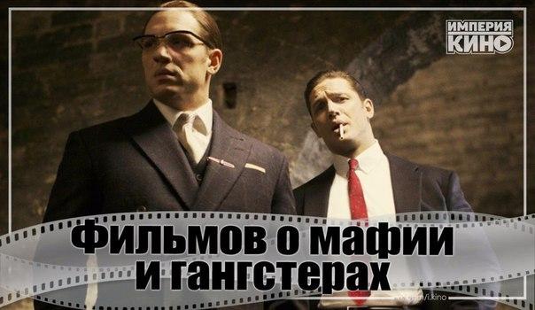 20 великолепных фильмов о мафии и гангстерах.