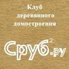 Клуб деревянного домостроения СРУБ2.ру