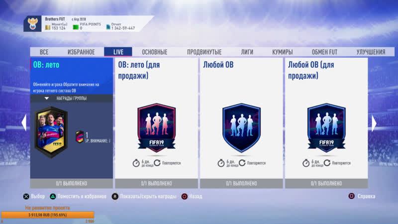 DIVISION RIVALS ДРАФТЫ ПАКИ ЛОВИМ OTW FIFA 19 СТРИМ ДЛЯ ОБЩЕНИЯ PS4