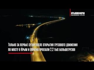 Более 10 тысяч грузовиков проехали по Крымскому мосту за первую неделю