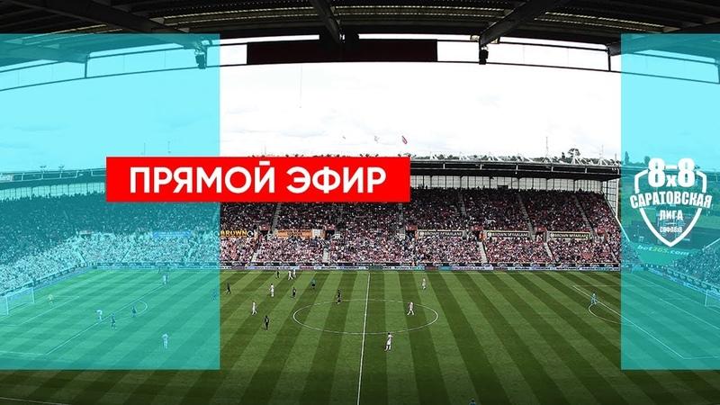 Летний Кубок СОФЛ 8х8 2018: Родина - Динамо-Д