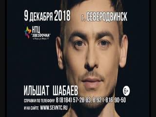9 декабря Мастер-классы Ильшата
