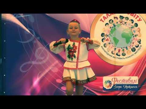 Міжнародний фестиваль конкурс Таланти Світу 2018 Книш Аліна Дівчина Галичанка