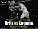 Карлос Ортис vs Исмаэль Лагуна (Carlos Ortiz vs Ismael Laguna) lll. 16.08.1967