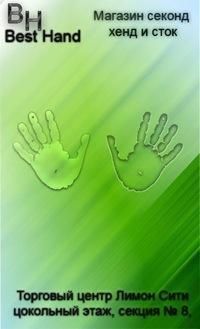 Best Hand