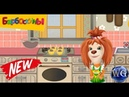 Барбоскины игры для девочек Лиза готовит еду 3 серия видео смотреть онлайн бесплатно