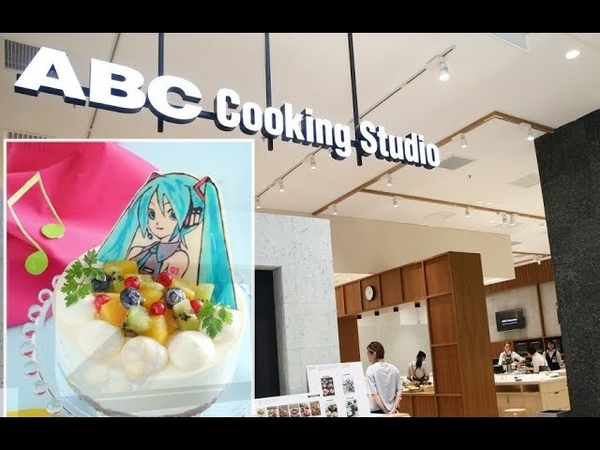 ABC Cooking Studio x 初音ミク