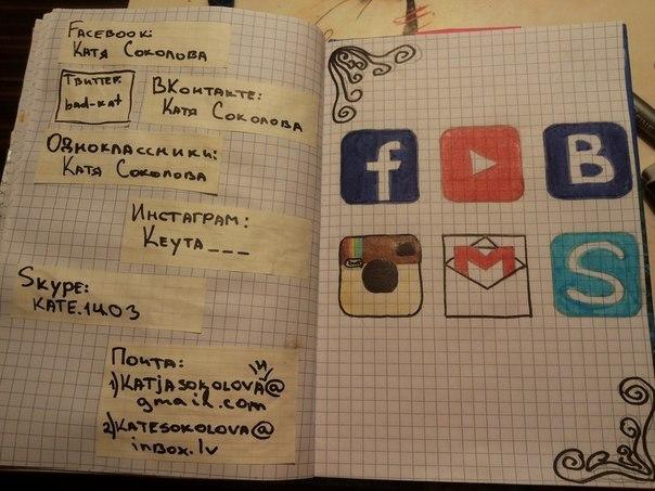 Картинки для личного дневника: