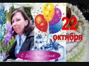 С Днём Рождения Ирина