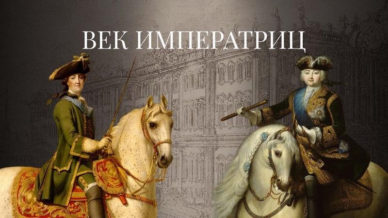 Век императриц. История Российской Императорской гвардии